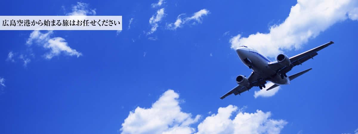 広島空港から始まる旅はお任せください